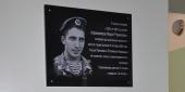 Фото с места события собственное. Еще одну доску памяти погибшему в Цхинвале приморцу установили во Владивостоке. Автор фото: Анастасия Голованушкина. 10 из 11