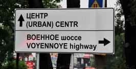 Названия улиц авторы попытались перевести - судя по указателям в столице Приморья появилась...